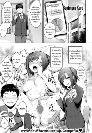ห้องสวรรค์และนรก – [Benimura Karu] HEAVEN and HELLth room (COMIC Kairakuten BEAST 2020-03)